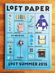 Loft Paper 2015夏.jpg