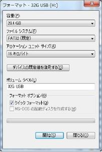 USBフォーマット.jpg
