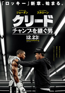 news_xlarge_creed_poster.jpg